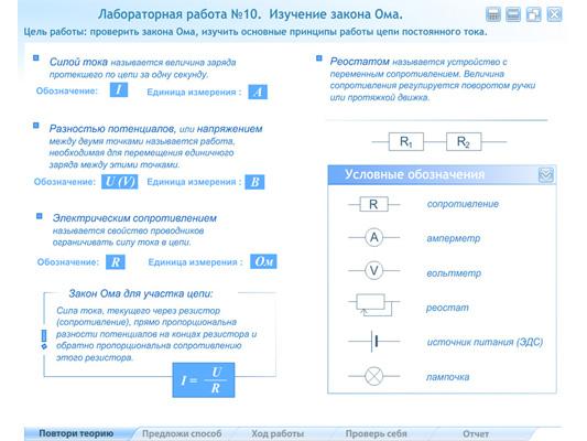 Работ генденштейн класс по 7 гдз лабораторных физике гдз лабораторных работ по физике 7 класс генденштейн